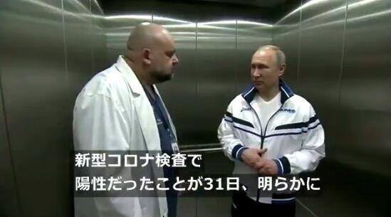 プーチン大統領 医師 新型コロナ感染に関連した画像-03
