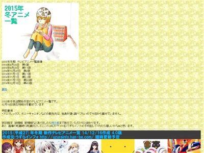 うずらインフォ アニメ 4.0版に関連した画像-02