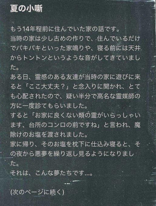 鈴木達央 怖い話 実体験に関連した画像-02