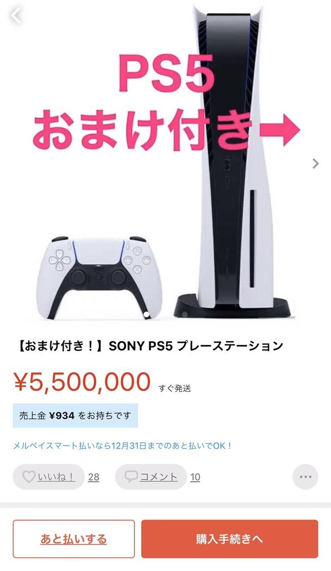 PS5 ベンツ おまけ セット販売 メルカリに関連した画像-02