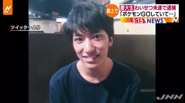 ポケモンGO 逮捕 わいせつ 慶応大学に関連した画像-03