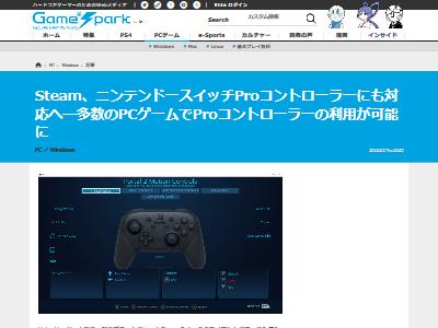 Steam Proコントローラー 対応に関連した画像-02