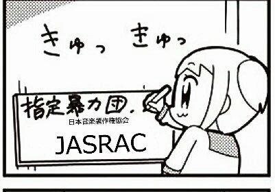 JASRAC ジャスラック ソシャゲ コラボ 主題歌 クエスト 周回 使用料に関連した画像-03