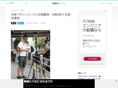 東京五輪マラソンコース猛暑に関連した画像-02
