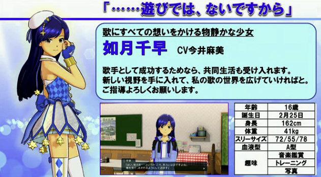 アイドルマスター プラチナスターズ PV PS4に関連した画像-24