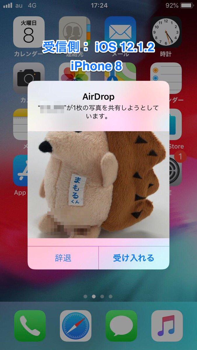 AirDrop iOS13 痴漢に関連した画像-02