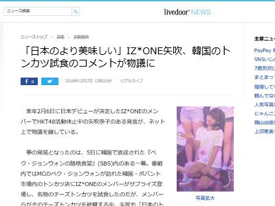 韓国 トンカツ 試食 コメント 物議 IZ*ONE 矢吹奈子に関連した画像-02