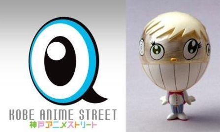 神戸アニメストリート 村上隆 パクリ ロゴ デザインに関連した画像-01
