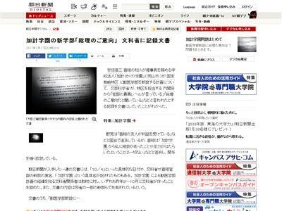 加計学園 民進党 ブーメラン 捏造に関連した画像-02
