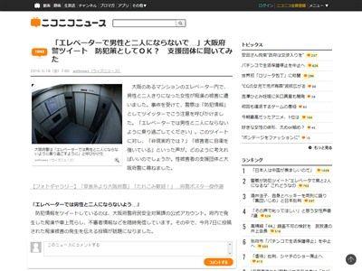 エレベーター 警察 大阪 大阪府警察 痴漢 ツイッター 防犯に関連した画像-02