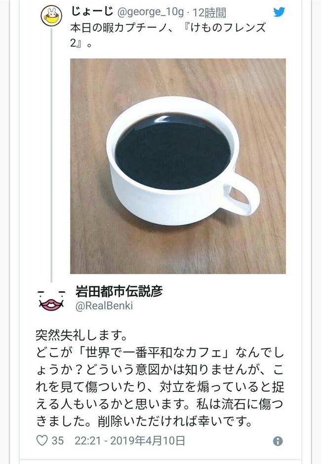 けものフレンズ2 岩田俊彦 細谷P 炎上に関連した画像-02