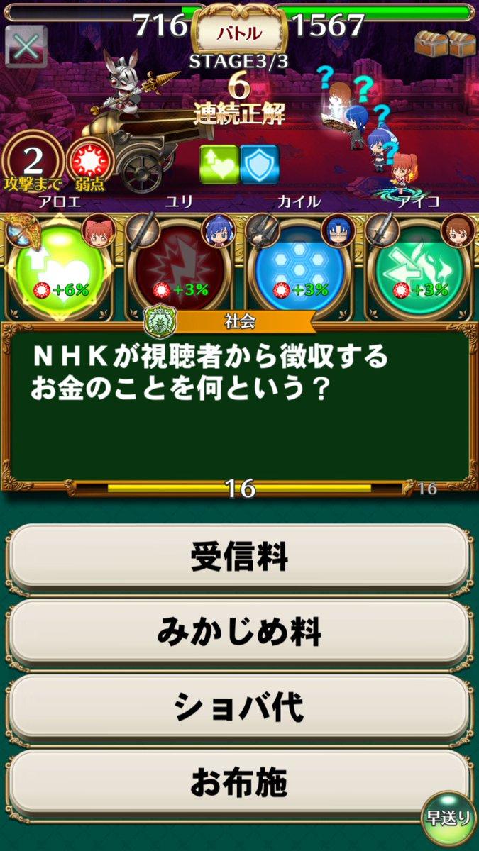 クイズマジックアカデミー マジアカ NHK 問題に関連した画像-03