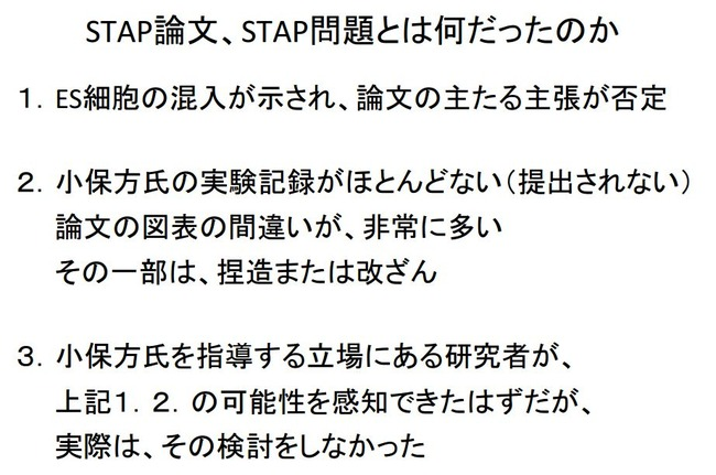 STAP細胞 ES細胞 小保方晴子に関連した画像-10