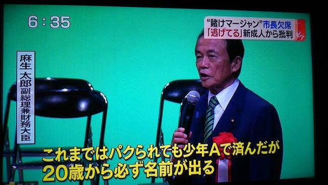 麻生太郎 麻生閣下 成人 お言葉に関連した画像-02