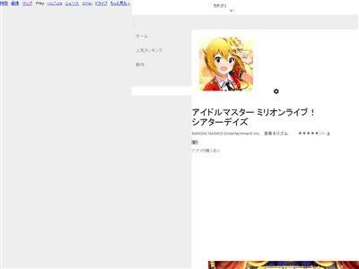 アイドルマスター ミリオンライブ!シアターデイズ ミリシタ 配信 サービス開始 メンテに関連した画像-07