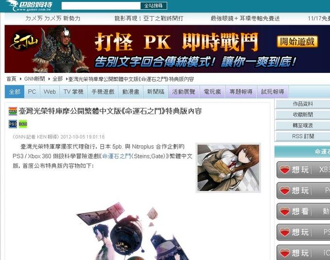 『シュタインズ・ゲート』中国語版が11月15日に発売。主題歌は ...