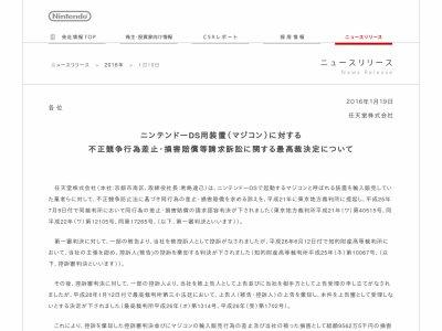 任天堂 マジコン 1億円 訴訟に関連した画像-02