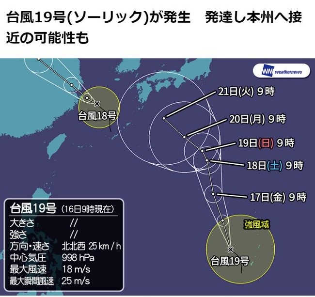 台風 ソーリック 天気予報 19号に関連した画像-02