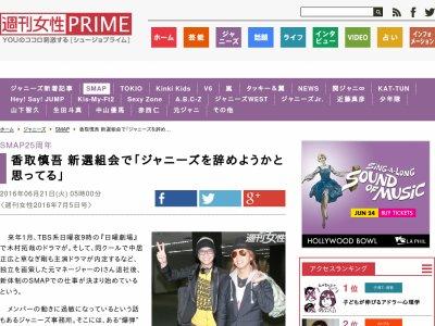 SMAP 香取慎吾 ジャニーズ 引退に関連した画像-02