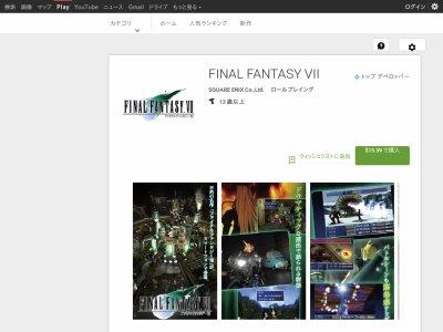 ファイナルファンタジー7 FF7 Android スマホ 配信 スクエニに関連した画像-02
