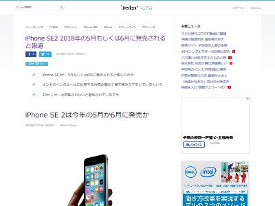 iPhoneSE2に関連した画像-02