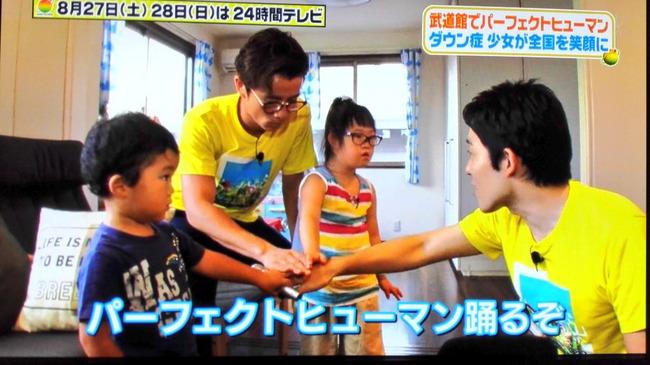 パーフェクトヒューマン 24時間テレビ 障害者 ダウン症 武道館 オリラジに関連した画像-02