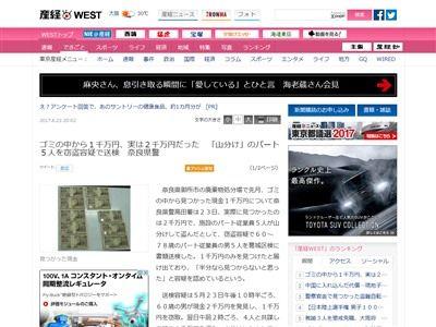 奈良県 ゴミ 1000万円 山分け 窃盗に関連した画像-02