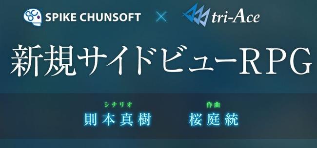 スパチュン×トライエース 新規サイドビューRPG 桜庭統に関連した画像-01