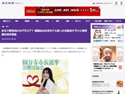 東京都 国分寺 市長選 女性モデル 討論会 チラシ 炎上に関連した画像-02