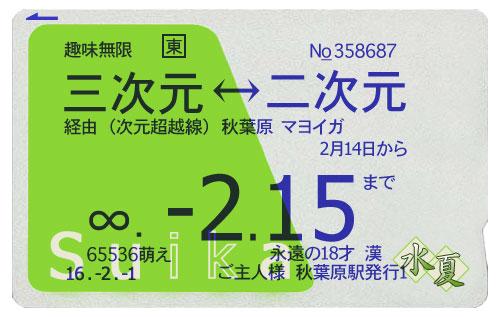 2次元 3次元 ときめきセンサに関連した画像-01