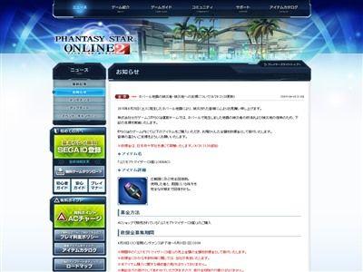 ファンタシースターオンライン PSO2に関連した画像-02