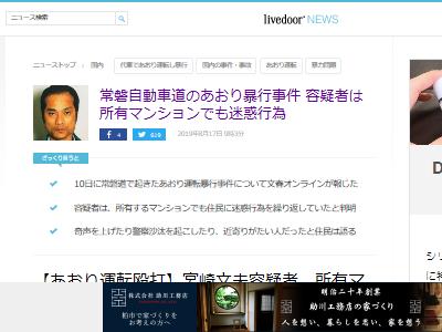 あおり運転 指名手配 宮崎文夫 精神疾患 トラブルに関連した画像-02