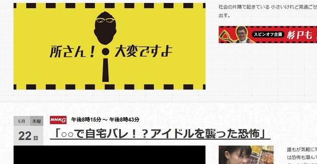 ネットに強い弁護士 唐澤貴洋 NHK 顔出し SNS 所さん!大変ですよに関連した画像-02