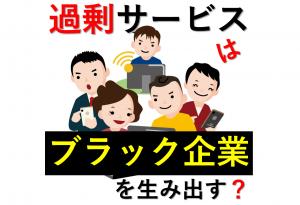 日本 サービス業 中国 絶賛に関連した画像-01
