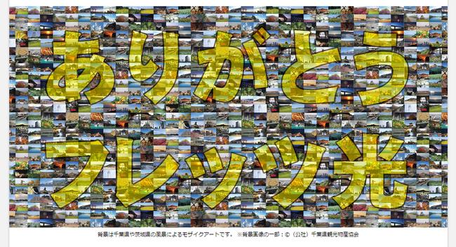 モザイクアート NTTフレッツ光に関連した画像-06
