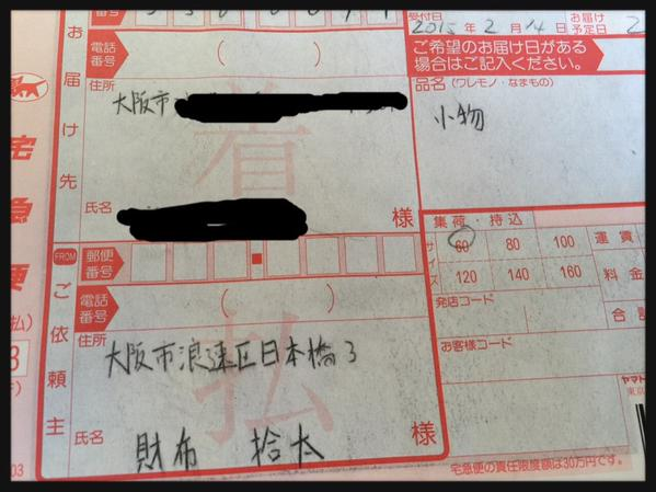 財布 財布拾太 イケメンに関連した画像-02