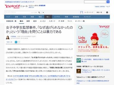 女子中学生 JC 寺内樺風 監禁に関連した画像-02