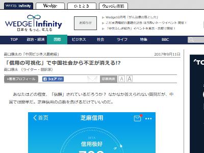 中国 芝麻信用 信用度 数値化 マナー向上に関連した画像-04