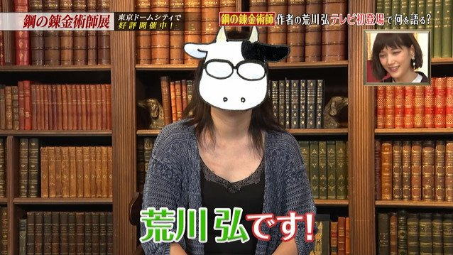鋼の錬金術師 荒川弘 テレビ 初登場に関連した画像-06