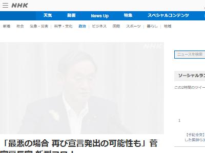 新型コロナウイルス 東京 感染者 緊急事態宣言 菅官房長官に関連した画像-02