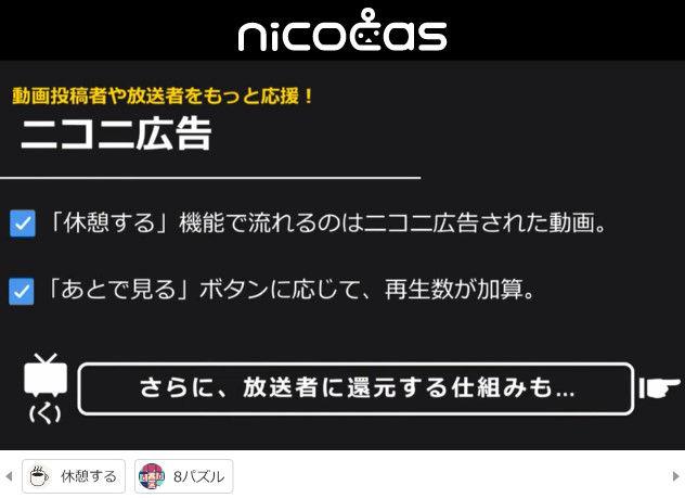 ニコニコ動画 クレッシェンド 新サービス ニコキャスに関連した画像-75