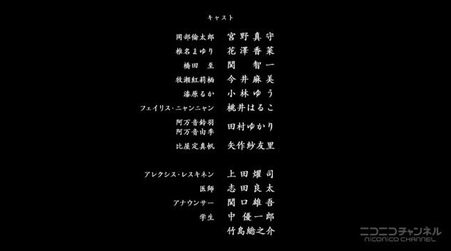 シュタインズゲートゼロ コメント職人 ニコニコ動画 エンディングに関連した画像-02