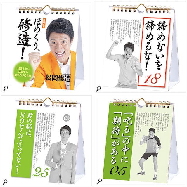 松岡修造 カレンダーに関連した画像-03