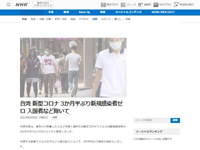 台湾 コロナ ゼロ 感染 拡大 罰則 制限 新規に関連した画像-02