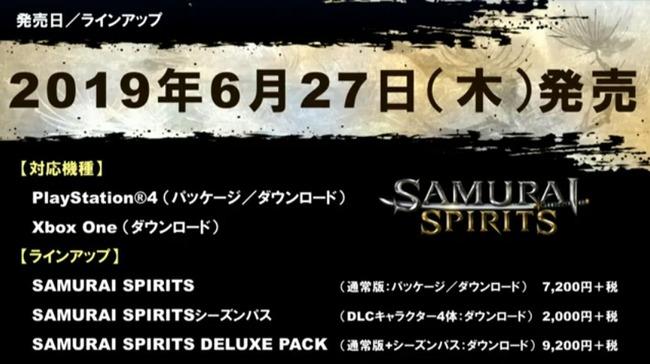 サムライスピリッツ 新作 PS4 XboxOneに関連した画像-03