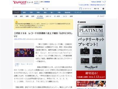 日本レコード大賞 三代目JSB こぶしファクトリーに関連した画像-02