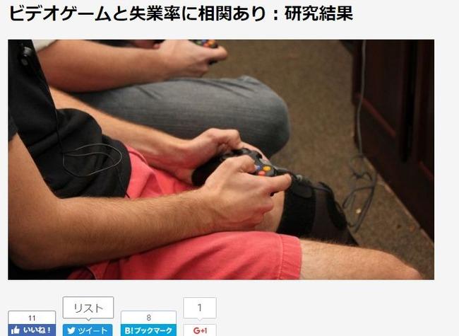 ゲーム 失業率 大学 無職 ニートに関連した画像-02