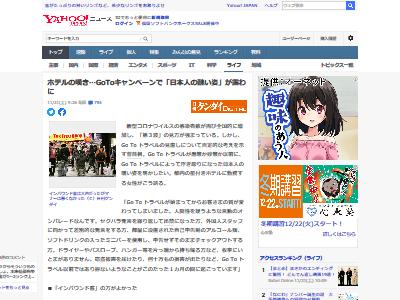 高級ホテル GoToトラベル 日本人客 質低下 嘆き に関連した画像-02