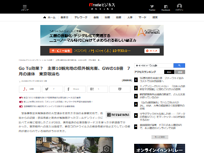 GoTo GoToトラベル 4連休 ゴールデンウィーク GW 観光 旅行 緊急事態宣言に関連した画像-02
