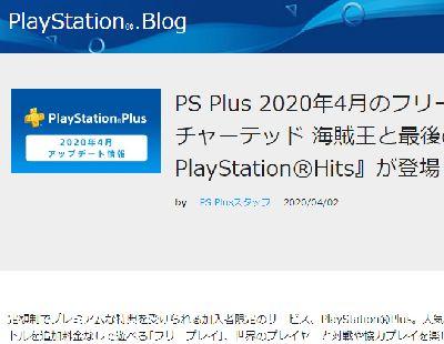 PS4 フリープレイ PSプラス アンチャーテッドに関連した画像-02
